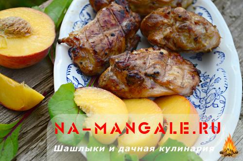Курица в сладком маринаде на мангале