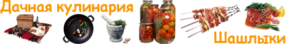 Логотип сайта Дачная кулинария