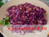 Рецепты тушения краснокочанной капусты