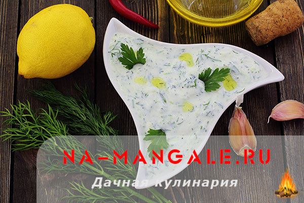 рецепт соуса к шашлыку