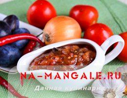 Рецепт кетчупа из помидор и слив на зиму