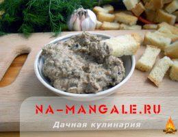 Рецепт паштета из запеченных баклажан, грецких орехов и чеснока