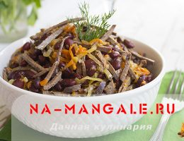 Салат из говяжьей печени с фасолью и морковью