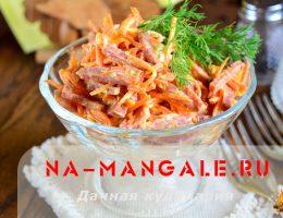 Рецепты салатов из моркови и копченой колбасы