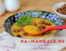 Рецепты приготовления постных тыквенных супов-пюре