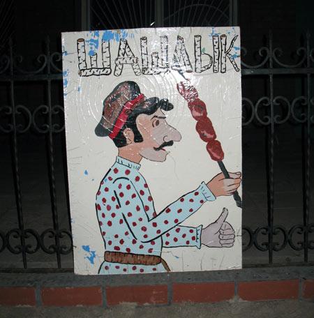 Реклама шашлыка