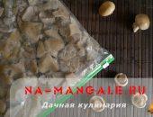 Как заморозить и сколько хранить грибы в морозильнике