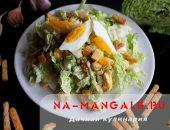 Миниатюра к статье Простые и вкусные салаты из пекинской капусты и сухариков