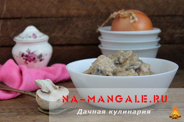 Как вкусно приготовить в сливках грибы и курицу