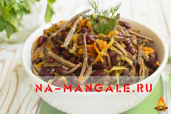 Салат из печени с фасолью и морковью
