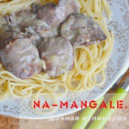 Куриная печенка в молоке со спагетти