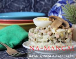 Аппетитный салат с жареными или маринованными грибами и ветчиной